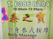泰之寶  Thai massage